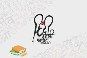 14-September-happy-hindi-diwas2021
